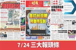 7月24日三大報頭版要聞