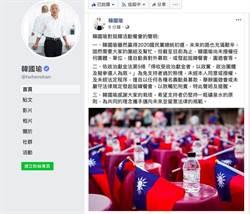 支持者幫韓國瑜辦募款餐會?韓臉書否認授權
