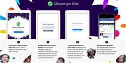 臉書Messenger Kids爆漏洞 兒童可與陌生人聊天