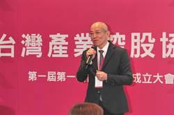 台灣產業控股協會成軍 打造共贏生態圈