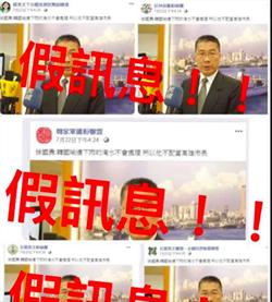 韓粉專頁散佈不實訊息?徐國勇決定「吉了」!