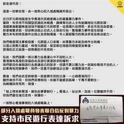 不要輕生!港公務員群起譴責白衣人暴力 要求調查