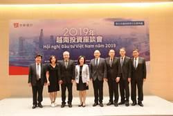 助攻新南向  台新銀舉辦「越南投資座談會」