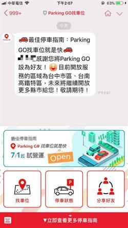 中市「Parking GO」找停車位Line指標帶路