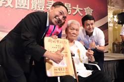 新北績優宗教團體表揚  百歲人瑞現身領獎