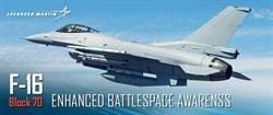 朝野沒共識 保加利亞停止F-16軍購案