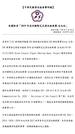 冰協主動放棄經典賽台北站 外交部:積極協助捍衛主辦國際賽事權益