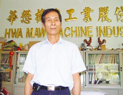 華懋專精攪拌機 跨足綠能產業