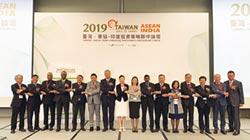 臺灣-東協、印度論壇 搭橋投資合作