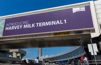 舊金山機場「哈維.米爾克第一航廈」正式啟用