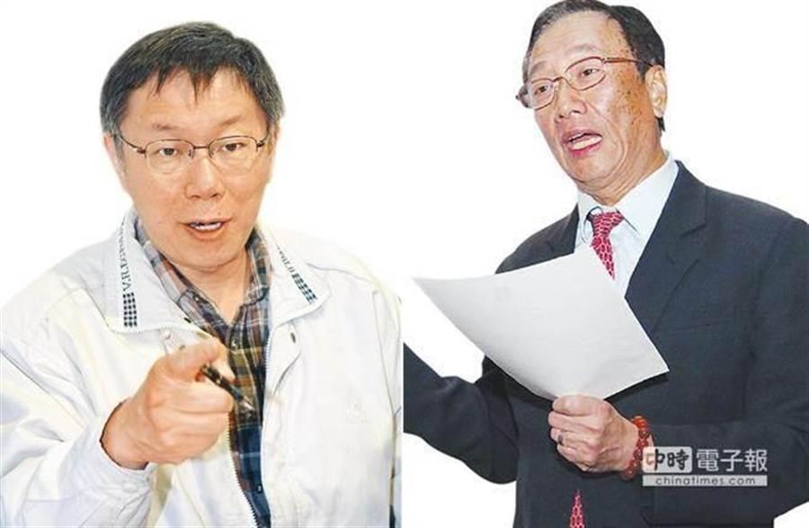 台北市長柯文哲、鴻海集團創辦人郭台銘。(中時資料照)