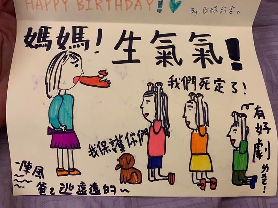 女兒卡片畫賈永婕的生氣氣日常。(圖/取材自賈永婕的跑跳人生臉書)