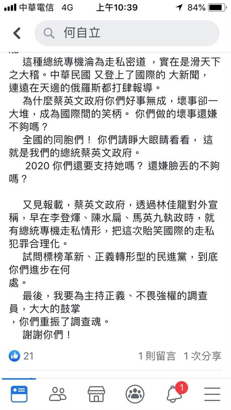 何自立臉書發文痛批總統專機淪為走私密道真確顯了蔡英文的無能。(翻攝何自立臉書)