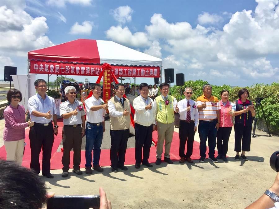 七股氣象雷達新站房土木建築工程,今舉行開工動土典禮。(圖/氣象局提供)