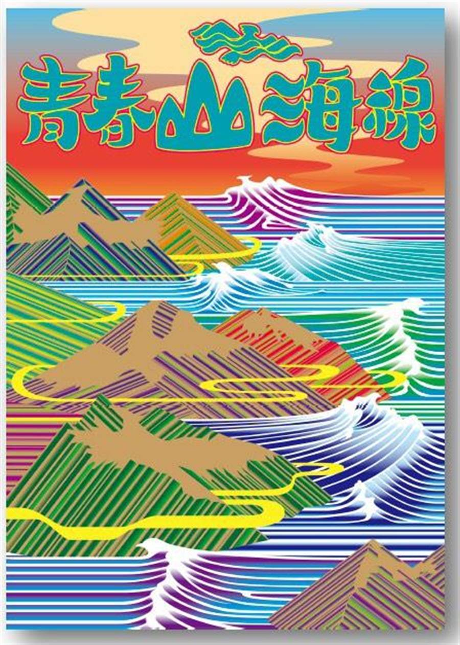 青春山海线LOGO草图已设计完成,预计下月推出,打造观光品牌。