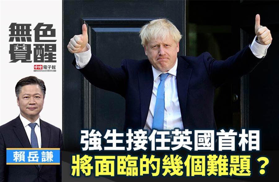 無色覺醒》賴岳謙:強生接任英國首相 將面臨的幾個難題?(圖/美聯社)