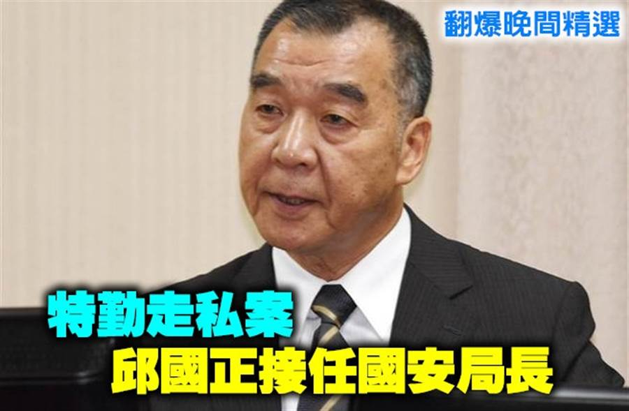 《中時晚間快報》特勤走私案 邱國正接任國安局長