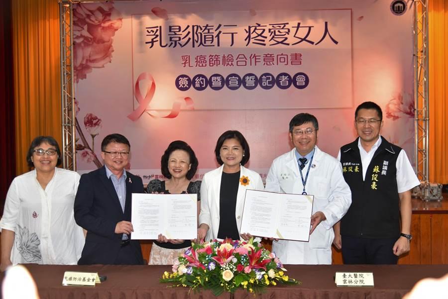 擴大乳癌防治量能,雲林縣與台大醫院簽合作意向書。(張朝欣攝)