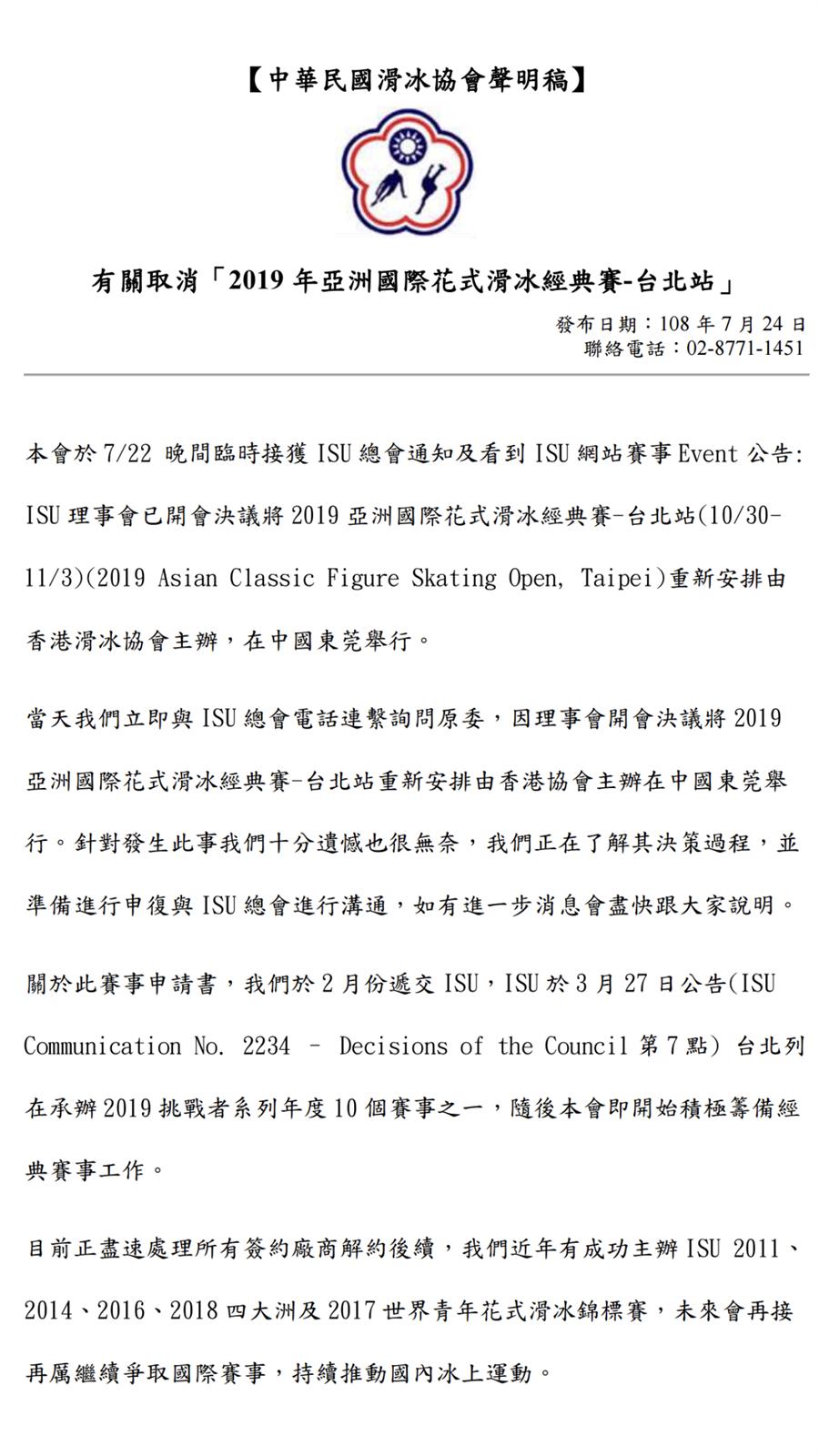 中華冰協今天下午於官網發表新聞稿,表示對於主辦權被改到東莞,感到遺憾也很無奈,正在了解ISU決策過程,準備進行申復並與ISU進行溝通。(冰協官網翻攝)