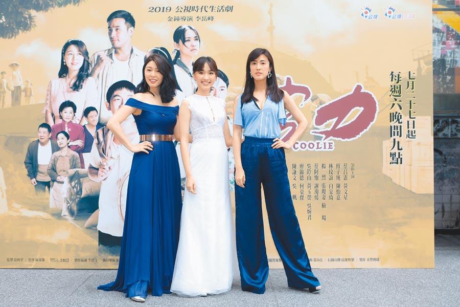 白家綺(左起)、林玟誼、田羽安昨出席新戲造勢活動。