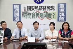 國民黨控:陳菊辦公室也涉私菸案!