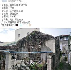 這裡廢墟屋賣738萬 網友傻眼:房市大好?