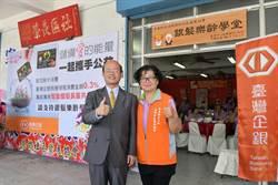 臺企銀前進屏東 贊助成立第八家「銀髮樂齡學堂」