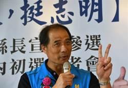 台東立委選舉 國民黨傳出震撼彈!