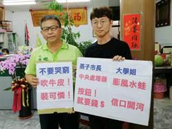 市議會民進黨團希望盧市府不要「按鈕就要錢」