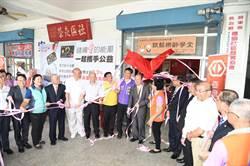 臺灣企銀贊屏東偏鄉協會 成立銀髮樂齡學堂