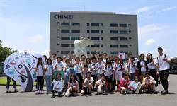 奇美實業首辦科普營 200位小學生科學扎根