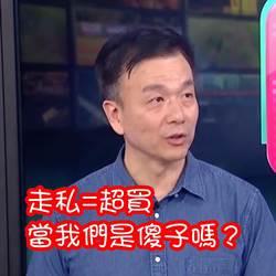 走私=超買 于北辰:當我們是傻子?