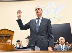 川普是否完全無罪 穆勒答否
