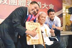 服務地方30年 百歲人瑞獲奉獻獎