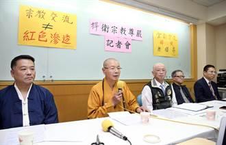 抗議林飛帆抹紅 宗教團體:應虛心接受抗議