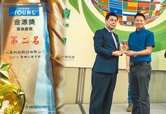 金漾獎加持 人易科技NuEIP雲端人資 再優化
