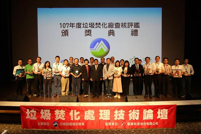 107年度垃圾焚化廠查核評鑑出爐,環保署日前在台東縣政府舉行頒獎典禮。(圖/環保署提供)