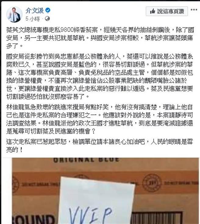 前外交官介文汲在臉書發文。(翻攝介文汲臉書)