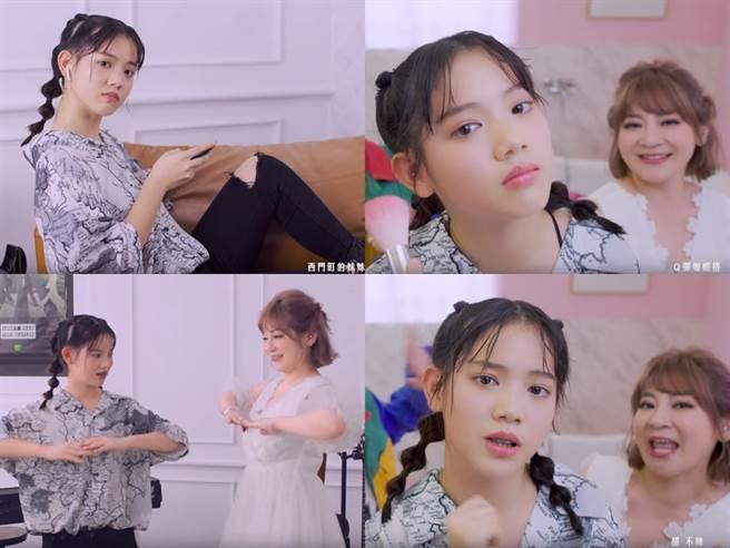 王彩樺跟大女兒庭庭合體MV。(圖/YT@黃昺翔官方專屬頻道 Sean H. Official Channel)