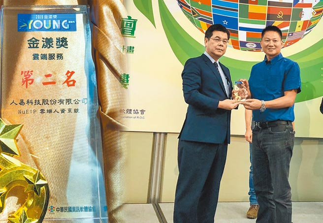「2019金漾獎」雲端服務第二名,總經理曹忠勇(右)上台受獎。圖/人易科技提供