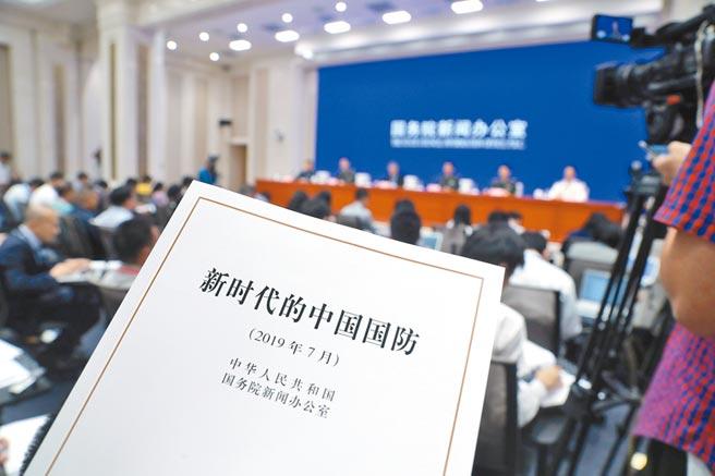 7月24日,大陸國務院新聞辦公室在北京舉行新聞發布會,介紹和解讀《新時代的中國國防》白皮書。(中新社)
