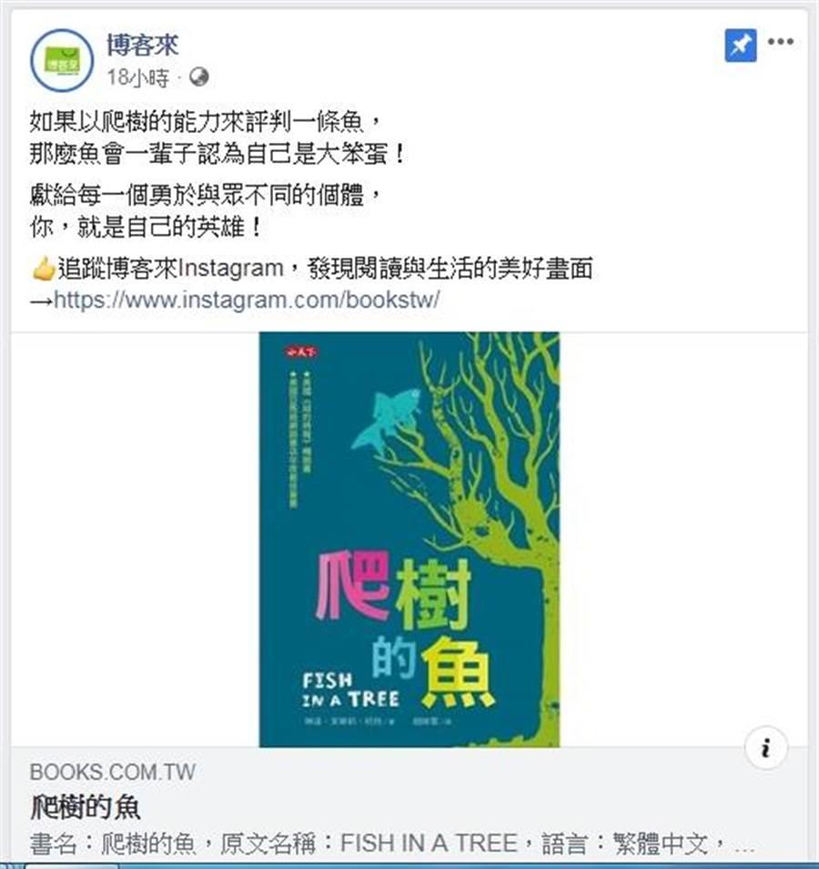 《博客來》小編在FB推書《爬樹的魚》暗酸韓,「如果以爬樹的能力來評判一條魚,那麼魚會一輩子認為自己是大笨蛋!」(博客來FB)