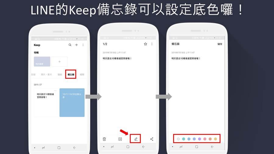 LINE Android更新至v9.12.0,Keep備忘錄可修改底色更易於辨識。(圖/翻攝LINE Blog)