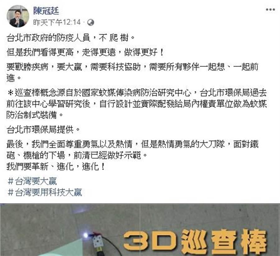 北市府副發言人陳冠廷卻在FB酸韓,說北市府人員不用爬樹靠高科技「3D巡查棒」就行。(陳冠廷FB)