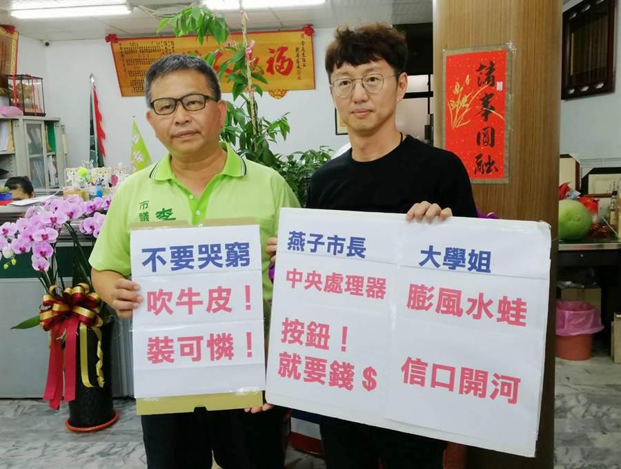 民進黨市議員李天生(左)、江肇國希盧市府盡快送出計畫以利中央審核補助,不是「按鈕就要錢」。(陳世宗翻攝)