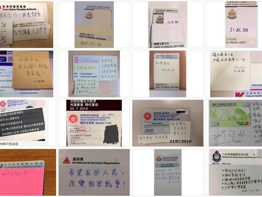 來自香港政府44不同部門200多名員工的公開信,強烈要求港政回應民間五大訴求。(圖/轉自香港電台網站,「一群來自不同部門的公務員」提供)