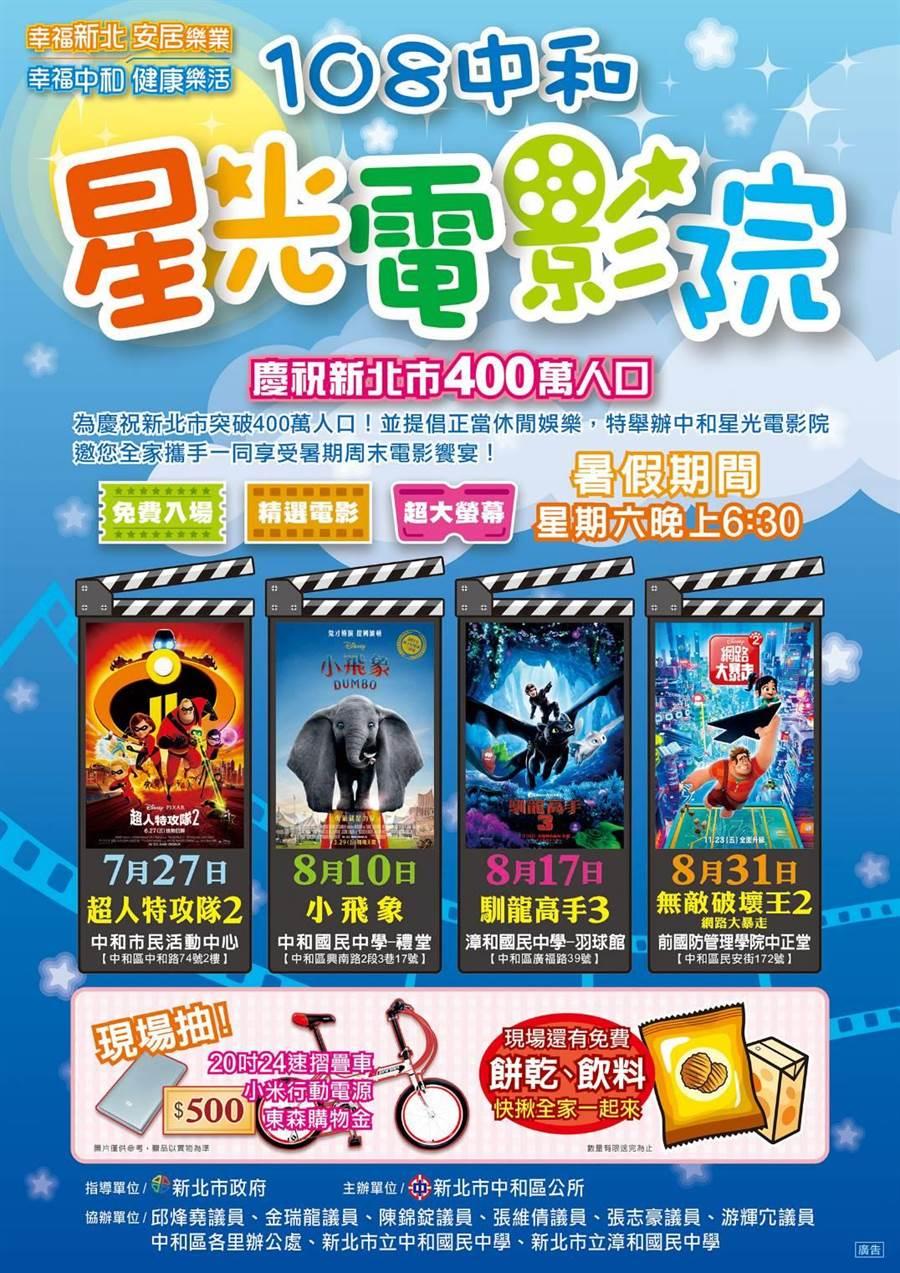 中和星光電影院,暑假期間免費看4場電影。(葉書宏翻攝)