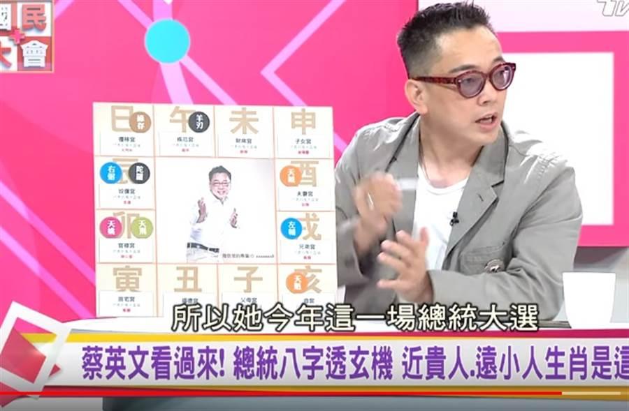 詹惟中受邀上節目為小英分析命盤。(取自《國民大會》YouTube)