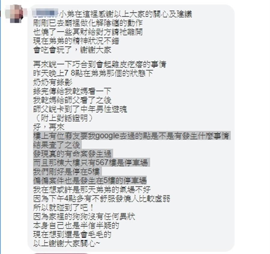 原po回應表示有個「巧合到會起雞皮疙瘩的事情」,證實了網友所言非虛。(《靈異公社》)
