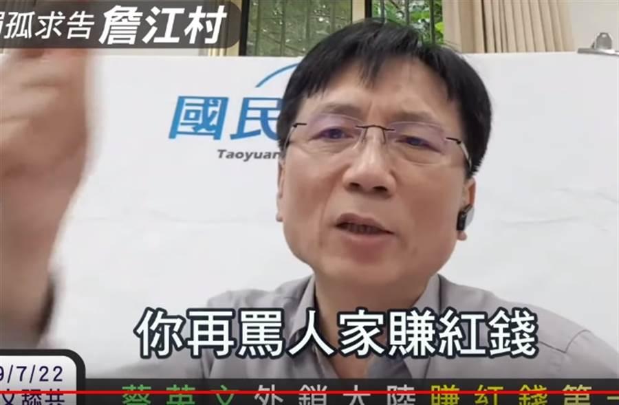 「村長」詹江村再度凍未條開罵館長!(取自詹江村YouTube)